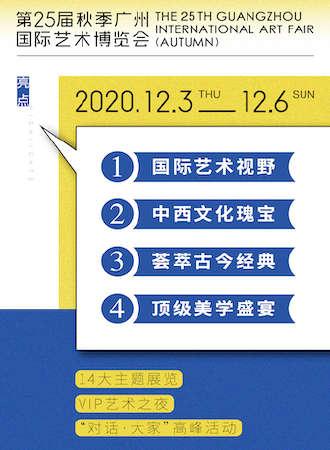 【广州】第25届秋季广州国际艺术博览会