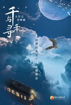 《千与千寻》久石让 宫崎骏动漫经典音乐作品演奏会-佛山站12.30