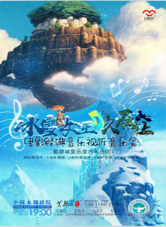 【北京】冰雪女王&久石让-电影经典音乐会