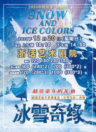 【杭州】大型魔幻儿童剧《冰雪奇缘》