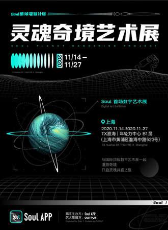 【上海】Soul星球漫游计划 灵魂奇境艺术展