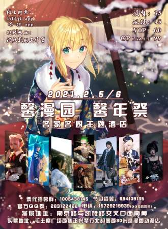 【延期待定】馨漫园-馨年祭