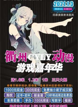 2021衢州CYLY动漫游戏嘉年华