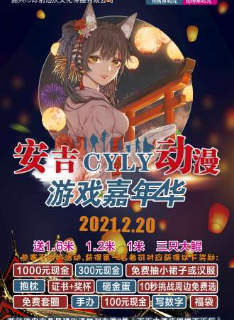 2021安吉CYLY动漫游戏嘉年华