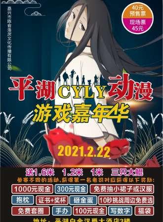 2021平湖CYLY动漫游戏嘉年华