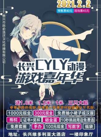 【延期待定】2021长兴CYLY动漫游戏嘉年华