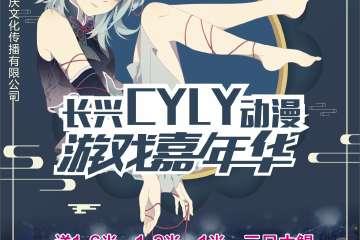 【展宣】2021长兴CYLY动漫游戏嘉年华