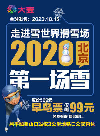 『大演时代』2020北京冰雪嘉年华