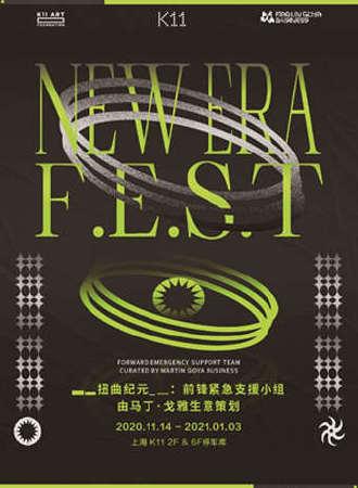 NEW ERA F.E.S.T 扭曲纪元:前锋紧急支援小组 chi K11美术馆