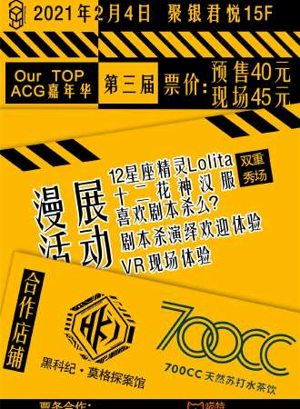第三届Our ACG TOP嘉年华