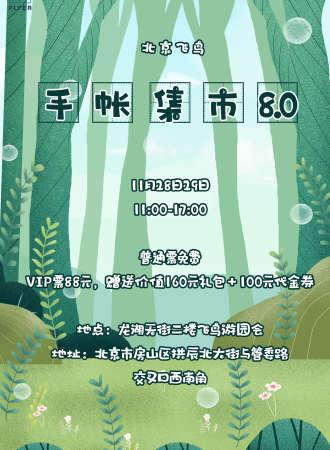 【免费展会】北京飞鸟手帐集市8.0