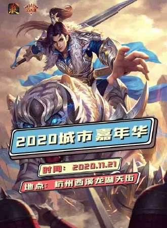 2020三国杀城市嘉年华-杭州站