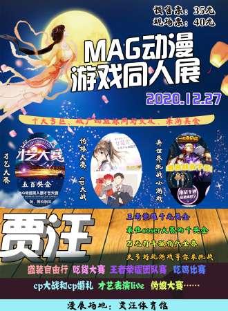 MAG动漫游戏同人展-贾汪站