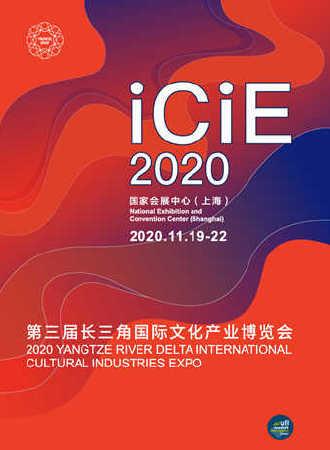 第三届长三角国际文化产业博览会