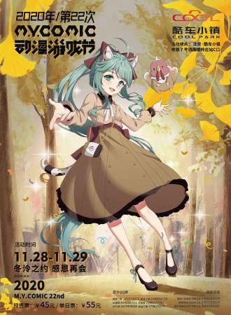 第22次M.Y.Comic动漫游戏节