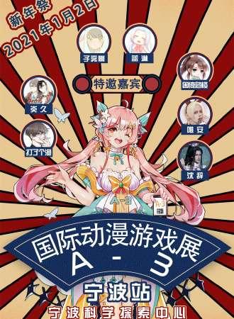 A-3宁波国际动漫游戏展-新年祭