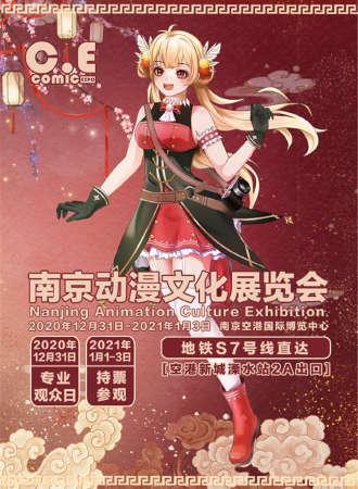 CEcomic南京动漫文化展览会