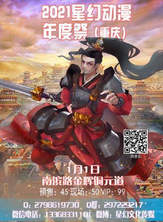2021星幻動漫年度祭(重慶)