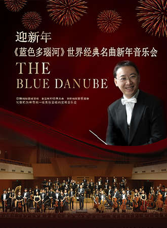 《蓝色多瑙河》世界经典名曲新年音乐会 广州站12.30