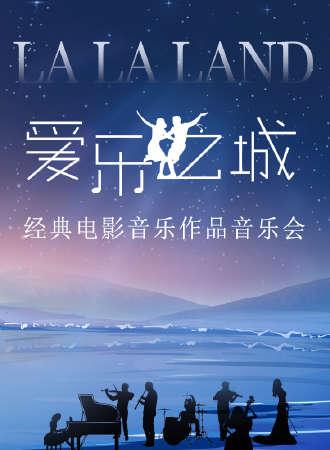 """""""爱乐之城""""---经典电影音乐作品演奏会 成都站01.31"""