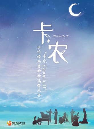 《卡农Canon In D》永恒经典名曲精选音乐会 上海站01.15