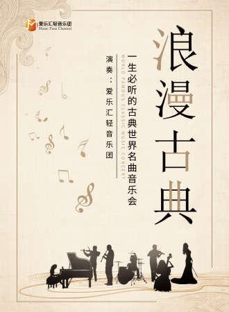 """""""浪漫古典""""一生必听的古典世界名曲音乐会 上海站01.16"""