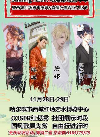 Shining Heart动漫游戏嘉年华暨西城红场周年庆典&首届冰雪汉服文化节