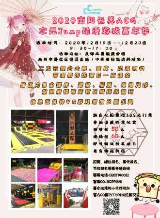 2020南阳无界ACG次元Jump动漫游戏嘉年华