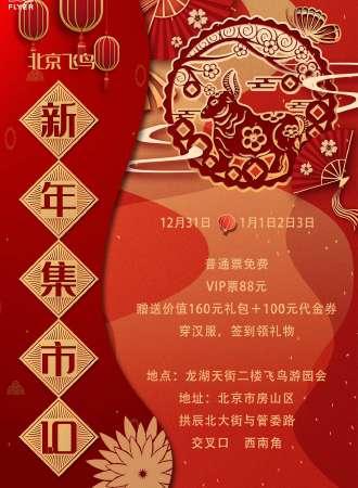 【免费展会】北京飞鸟新年集市1.0