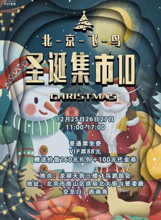 【免费展会】北京飞鸟圣诞集市1.0