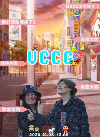 VCCG寂都动漫文化节