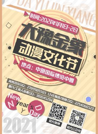 大豫金象动漫文化节·元旦
