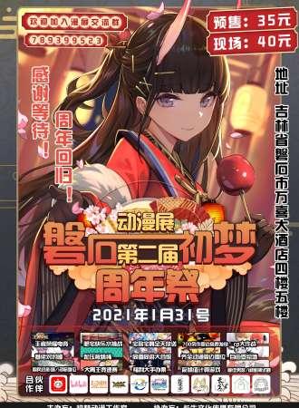 磐石第二届初梦动漫展 周年祭