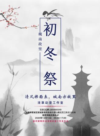 城南故里·初冬祭