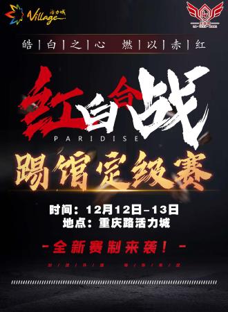 乐园家·红白合战踢馆定级赛!