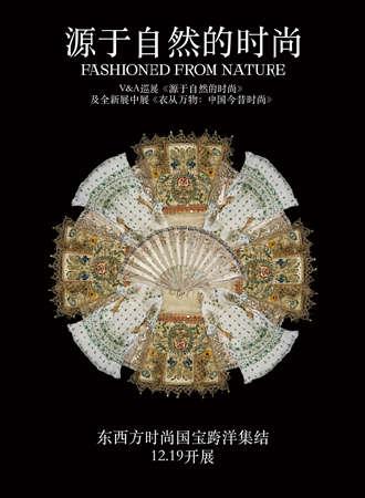 V&A巡展:源于自然的时尚