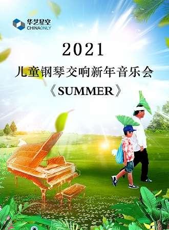 2021上海儿童钢琴交响新年音乐会《SUMMER》