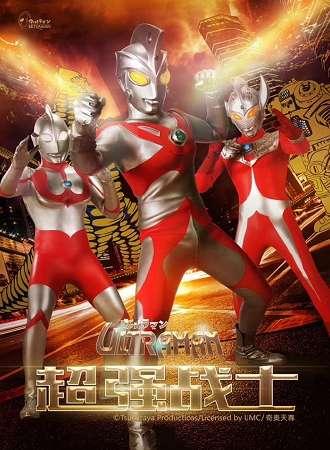 西安首演-正版授权大型实景舞台剧《奥特曼超强战士》