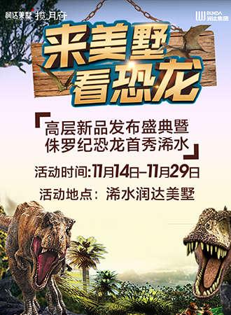美墅大型奇幻恐龙展【1:1仿真恐龙·3D合影墙·探秘侏罗纪】
