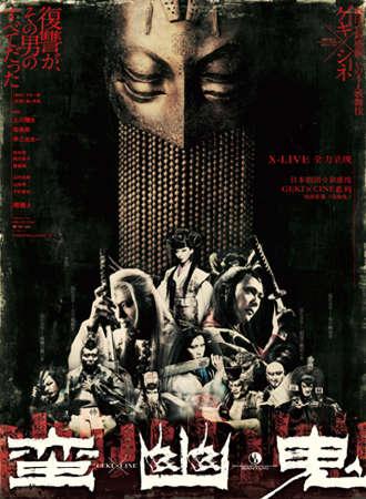 2020卢米埃日本戏剧影像展--蛮幽鬼