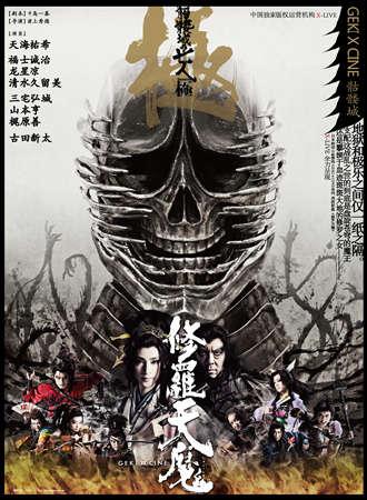 2020卢米埃日本戏剧影像展--修罗天魔