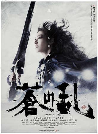 2020卢米埃日本戏剧影像展--苍之乱