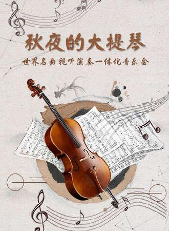津湾小剧场——秋夜大提琴世界名曲视听音乐会