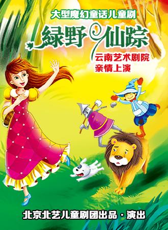 大型魔幻童话儿童剧《绿野仙踪》 昆明