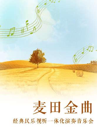 津湾小剧场麦田金曲——经典民乐音乐会