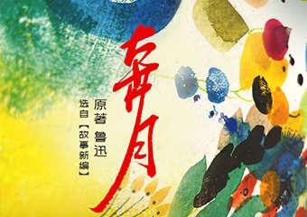 【展宣】鲁迅先生作品戏剧重现计划《奔月》西区剧场X信剧团