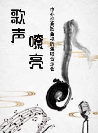 津湾小剧场歌声嘹亮—中外歌曲视听音乐会