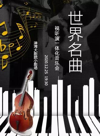 津湾小剧场——世界名曲视听演一体化音乐会