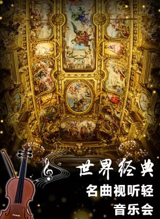 世界经典名曲视听轻音乐会