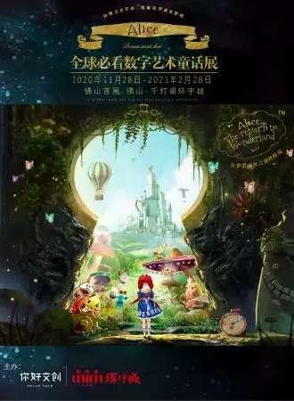 【佛山】奇梦爱丽丝之重回仙境佛山首展